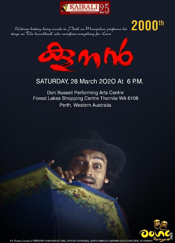 Rangam 2020 postponement